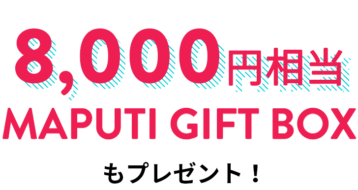 8,000円相当MAPUTI GIFT BOX をプレゼント!